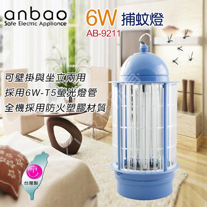 《買就送雙層電蚊拍》【安寶】6W電子捕蚊燈 AB-9211