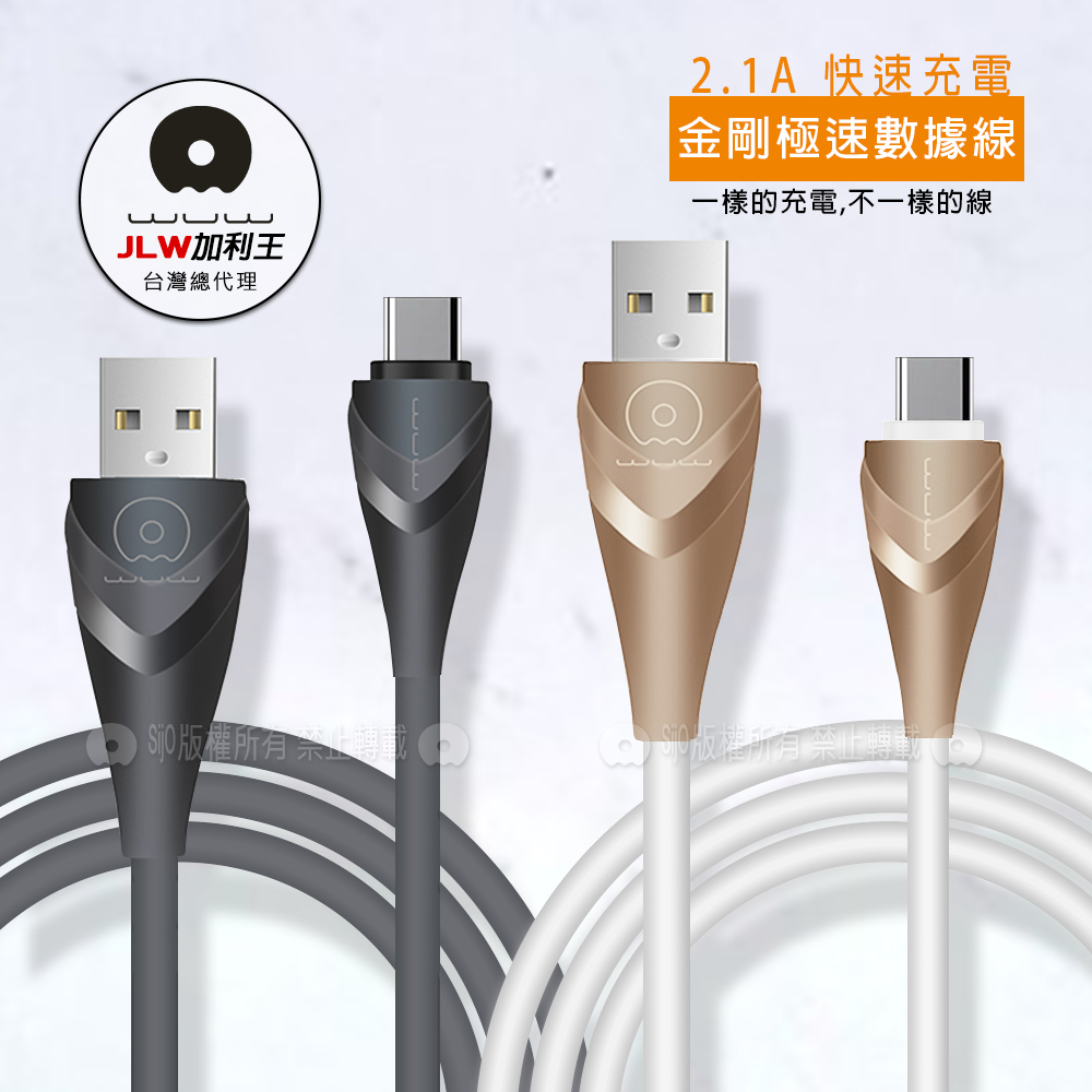 加利王WUW Type-C USB 金剛耐拉極速傳輸充電線(X72)1M-黑槍色