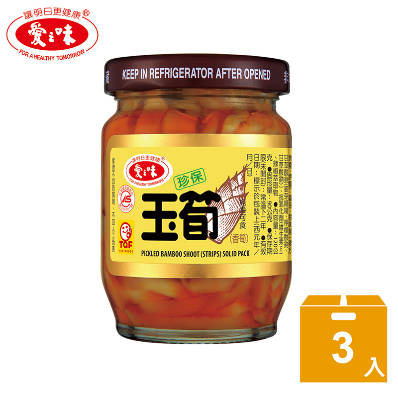 【愛之味】珍保玉筍120g(3入/組)