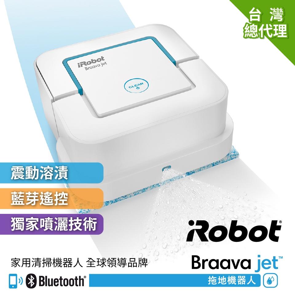 限時下殺7折up 美國iRobot Braava Jet 240 擦地機器人 總代理保固1+1年
