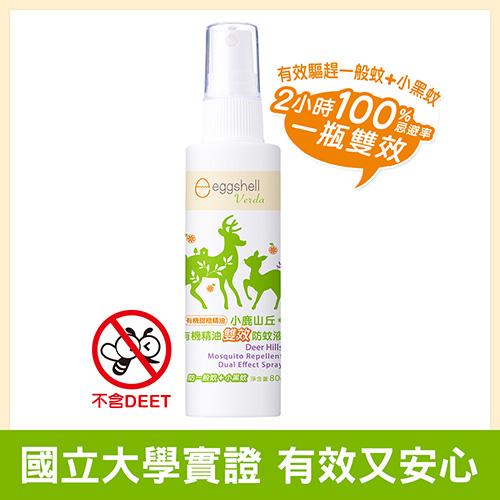 【小鹿山丘】有機精油雙效防蚊液-甜橙精油(80g)-買一送一