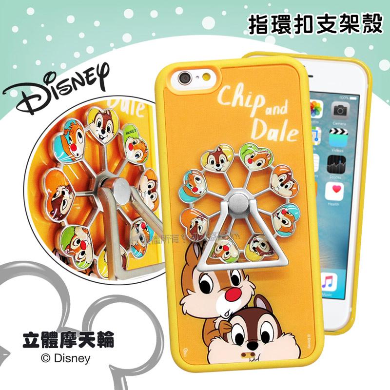 迪士尼正版授權 iPhone 6s Plus/6 Plus 5.5吋 摩天輪指環扣防滑支架手機殼(奇奇蒂蒂)