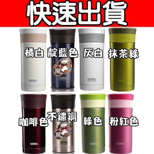 【THERMOS膳魔師 】350cc 不鏽鋼真空保溫杯 (JMK-350/JMK-351/JMK-350CA)-綠色