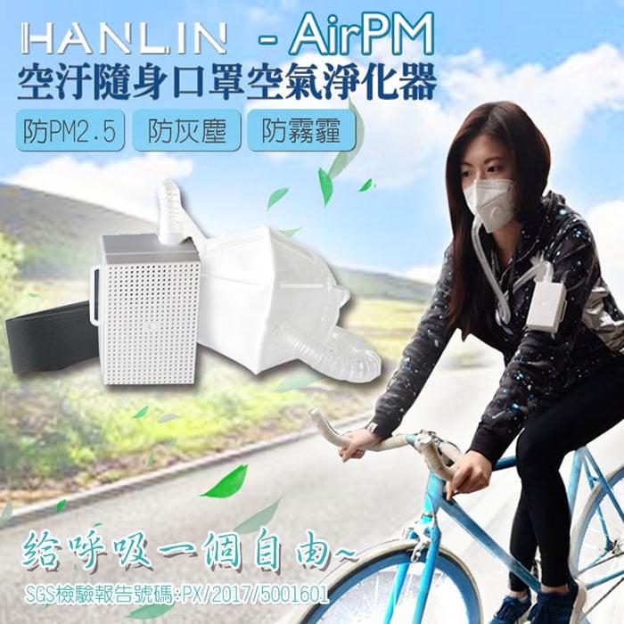 HANLIN-AirPM 空汙隨身口罩空氣淨化器-白色