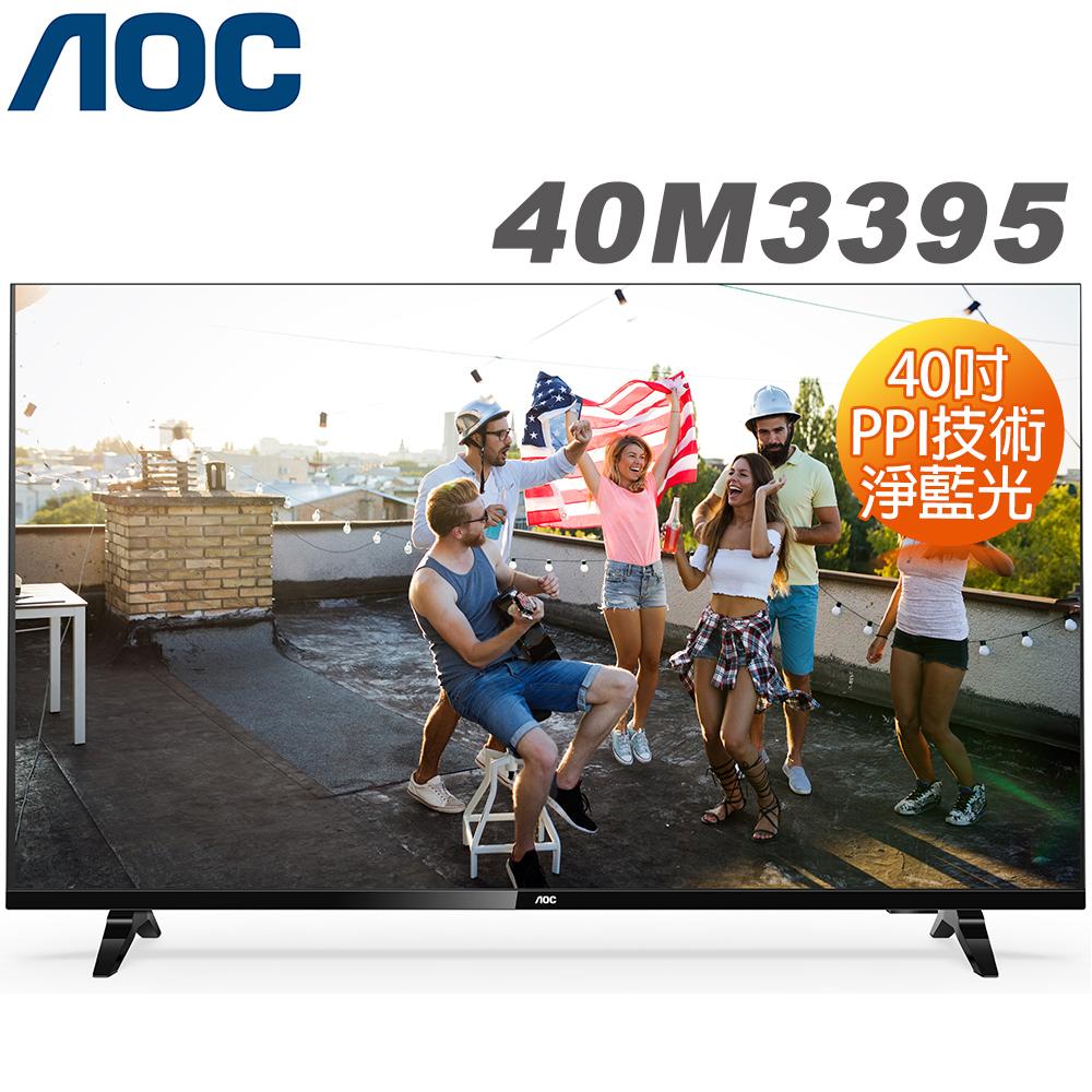 AOC艾德蒙40吋 無邊框液晶顯示器+視訊盒(40M3395)*贈雙星14吋電扇+HDMI線