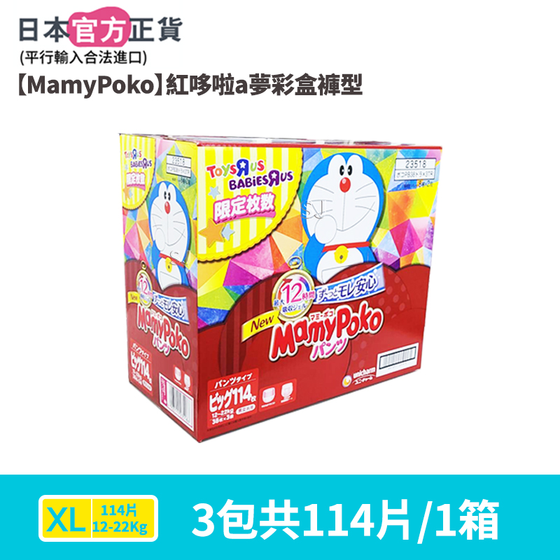買就送增量【MamyPoko】紅哆啦a夢彩盒(褲)-XL114片x2箱