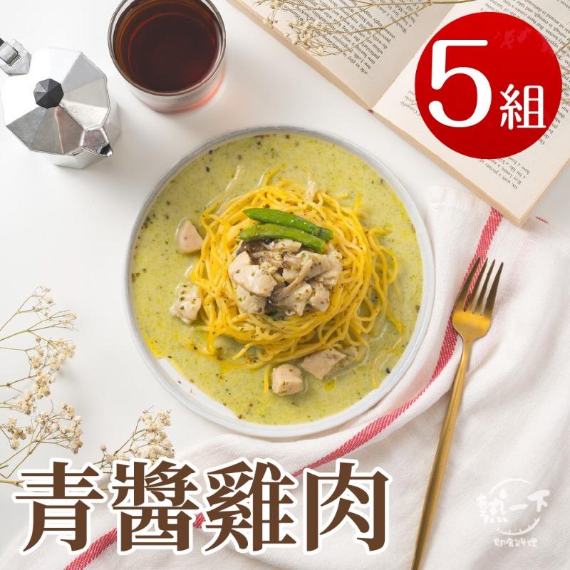 【熱一下即食料理】招牌義大利麵食餐-青醬雞肉x5包(180g/包)