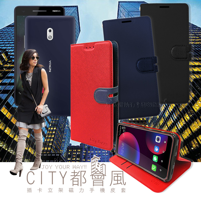 CITY都會風 Nokia 2.1 插卡立架磁力手機皮套 有吊飾孔 (奢華紅)
