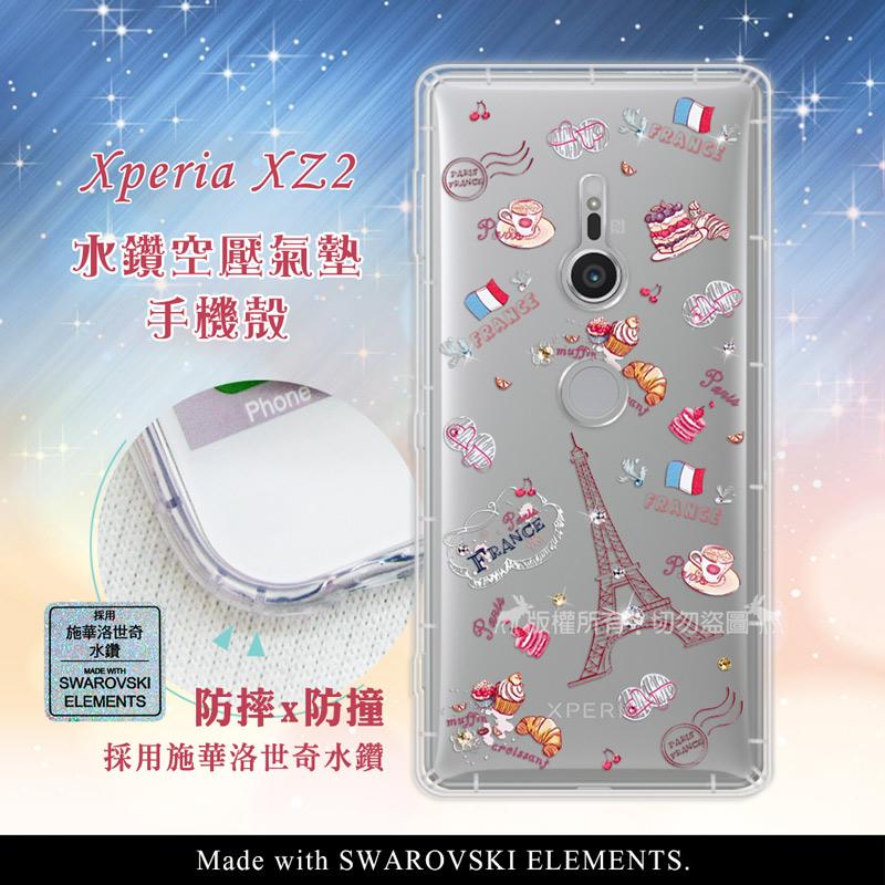 EVO SONY Xperia XZ2 異國風情 水鑽空壓氣墊手機殼(甜點巴黎)