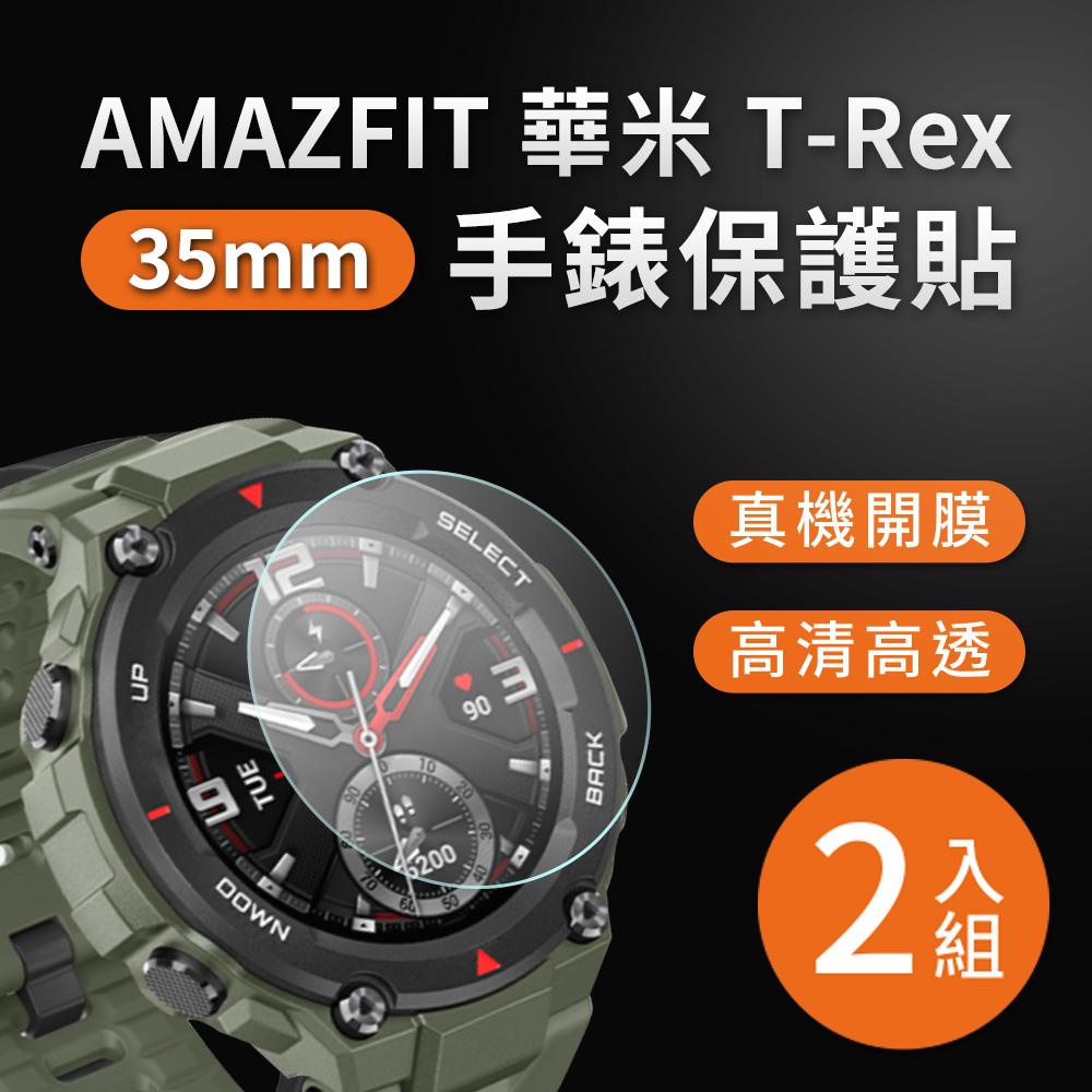 AMAZFIT華米 T-REX / T-REX PRO 高清TPU保謢貼膜(軟膜)-2入組
