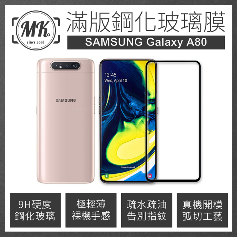 Samsung Galaxy A80 三星 全滿版鋼化膜 2.5D - 黑色