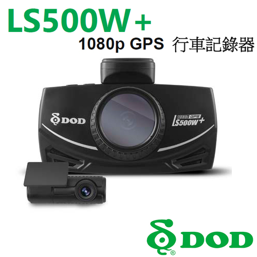 DOD LS500W+ 星光級前後SONY sensor 大光圈GPS行車記錄器+32G記憶卡