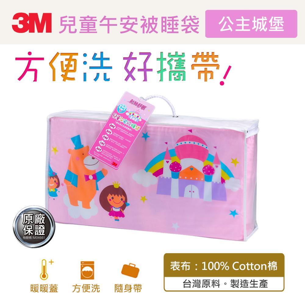 【3M】新絲舒眠兒童午安被睡袋(公主城堡)