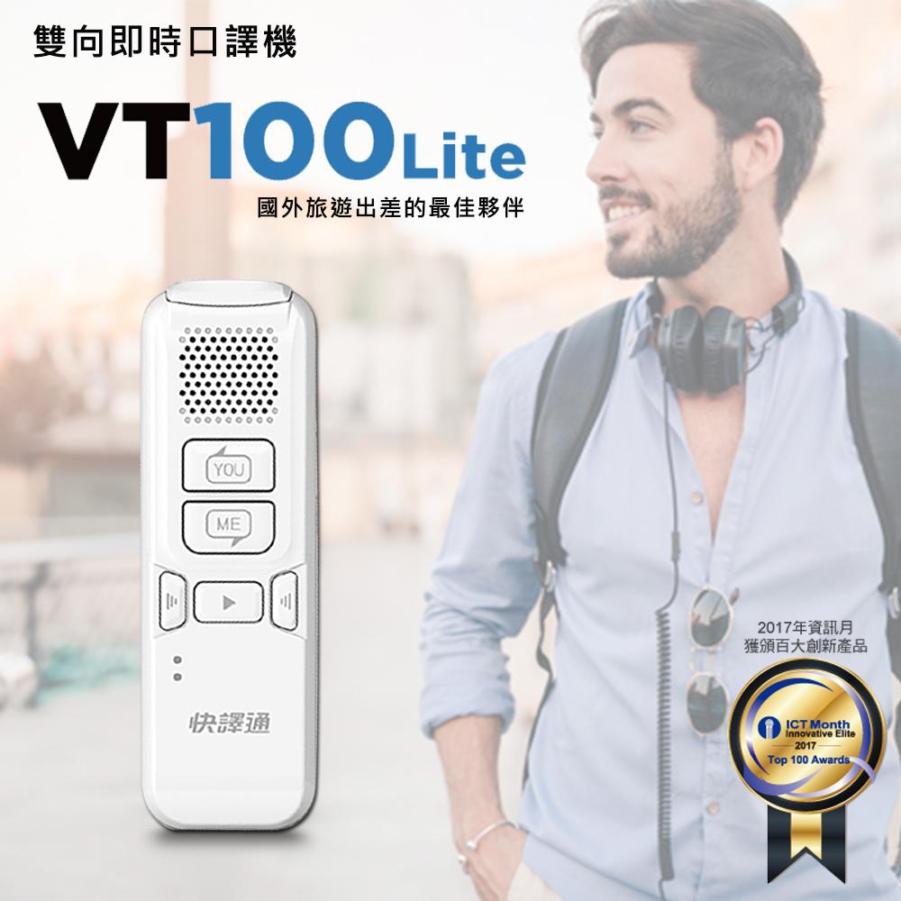 加送40KG行李吊秤+手機無線充電座【快譯通Abee】雙向即時口譯機/翻譯機 VT100L(典雅白)