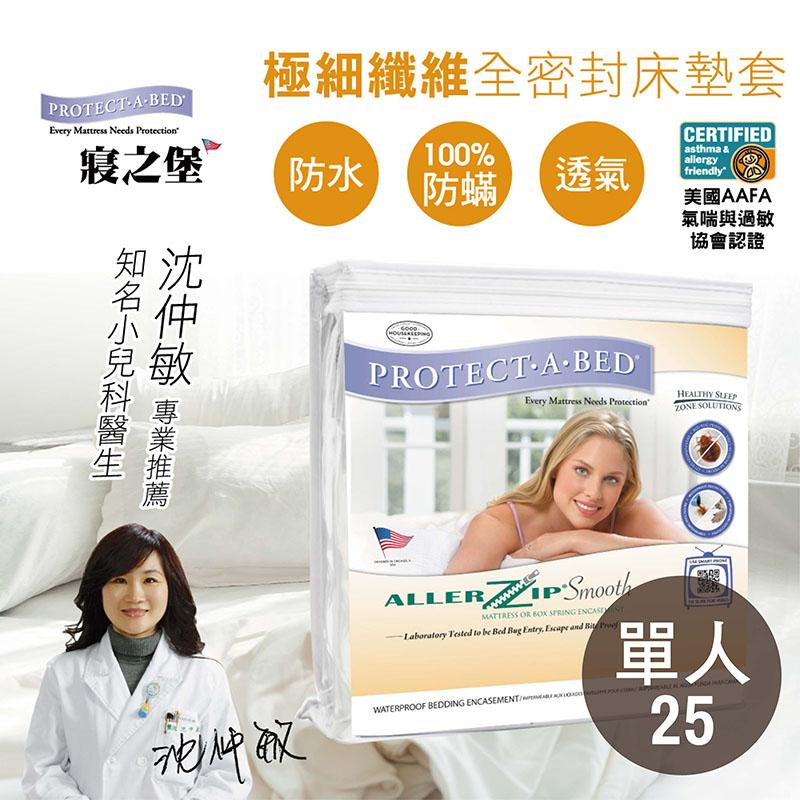 【美國寢之堡】極細纖維全密封床墊套 -單人25