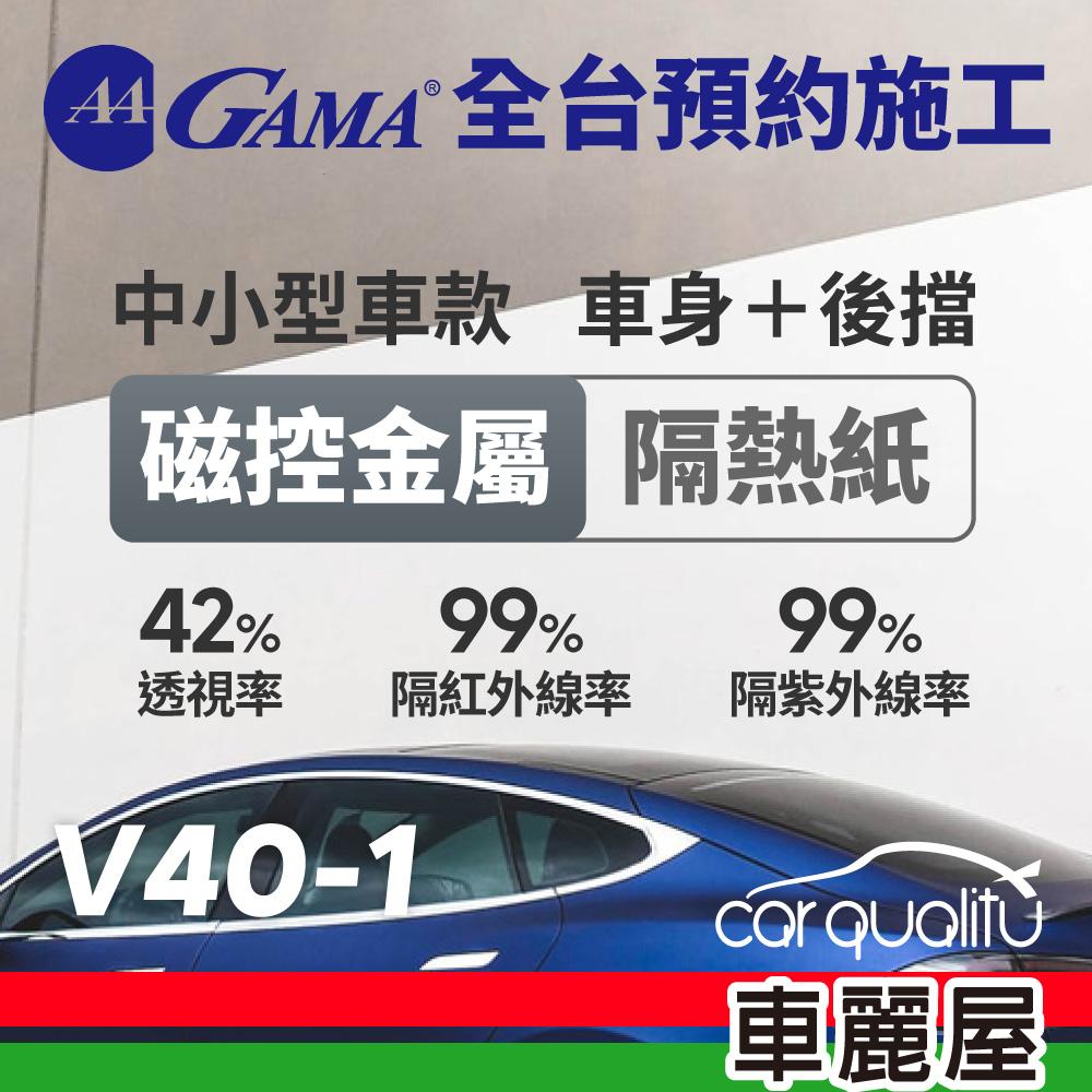 【GAMA翠光】防窺抗UV隔熱貼磁控金屬系列 車身左右四窗+後擋 送安裝(不含天窗)GAMA-V40-1(車麗屋)