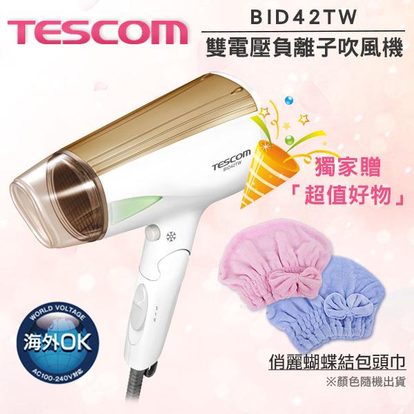 TESCOM BID42TW BID42 雙電壓負離子大風量吹風機 國際電壓 輕巧型 金色公司貨(獨家贈好禮)