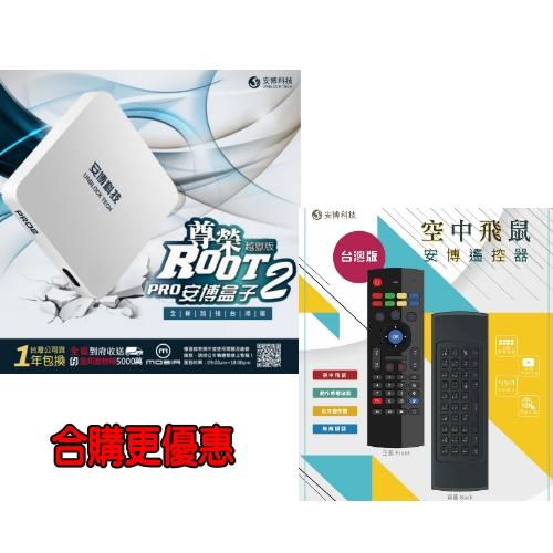 (贈體感遙控器)安博盒子PRO UBOX PRO2 台灣版 智慧電視盒 X950 公司貨 2019最新款