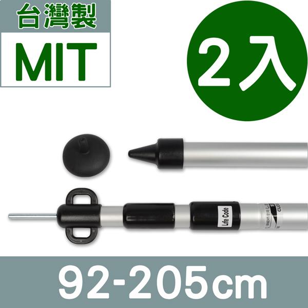 【LIFECODE】鋁合金三截伸縮營柱桿(90-200cm) (2入)