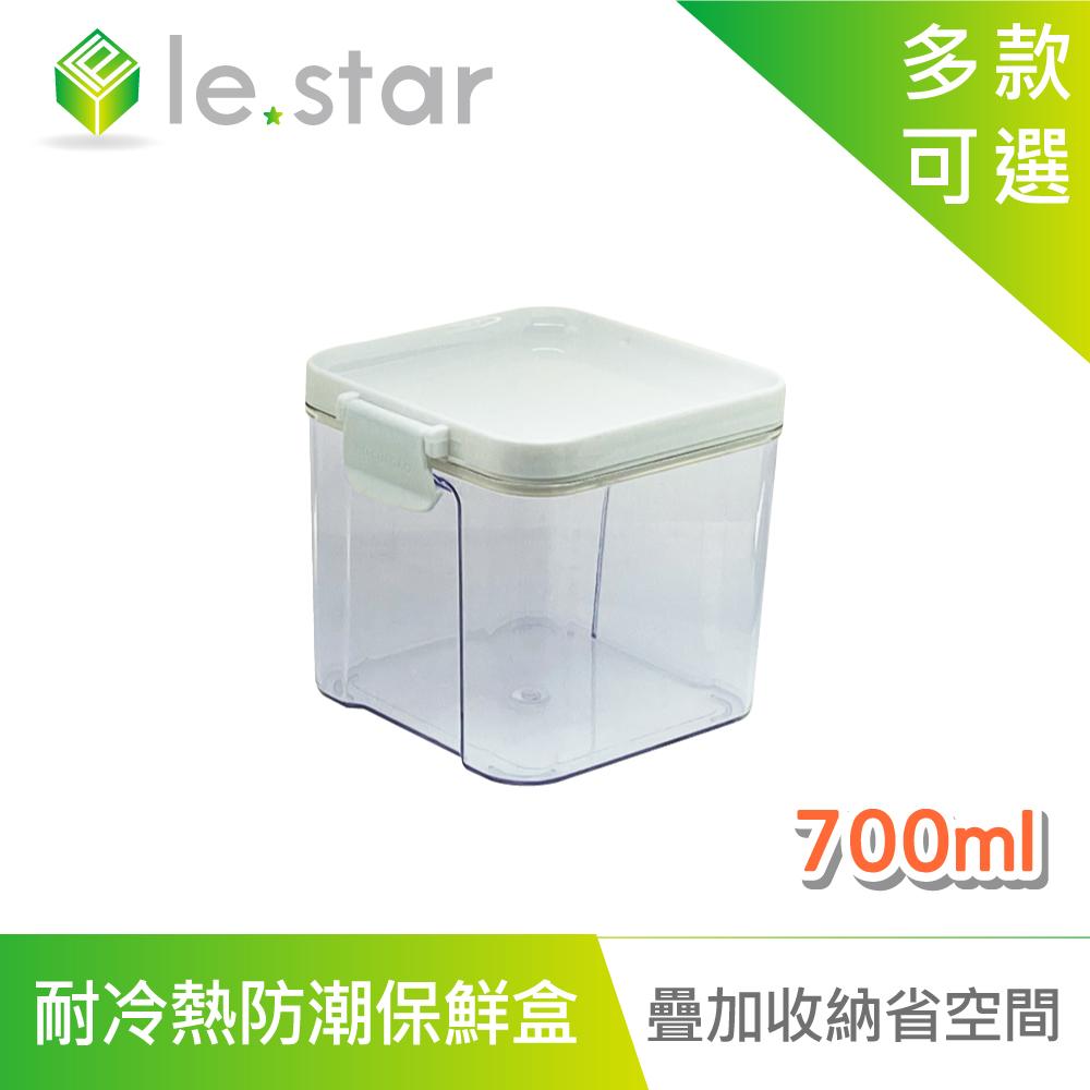lestar 耐冷熱多用途食物密封防潮保鮮盒 700ml 白色