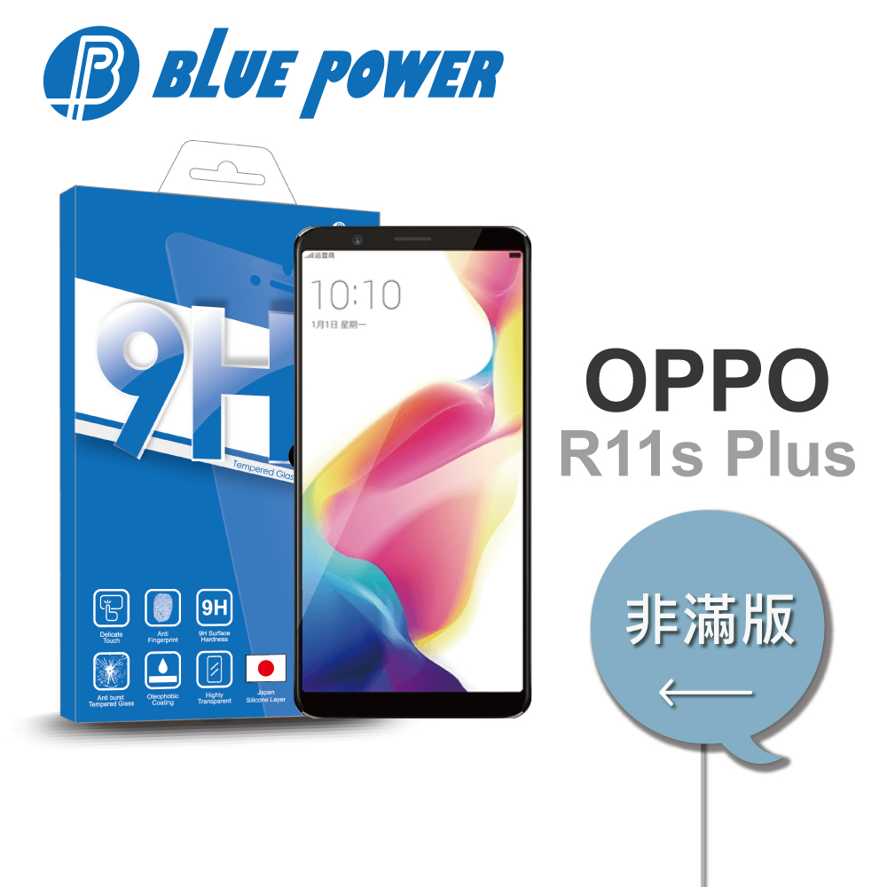BLUE POWER OPPO R11s Plus 9H鋼化玻璃保護貼