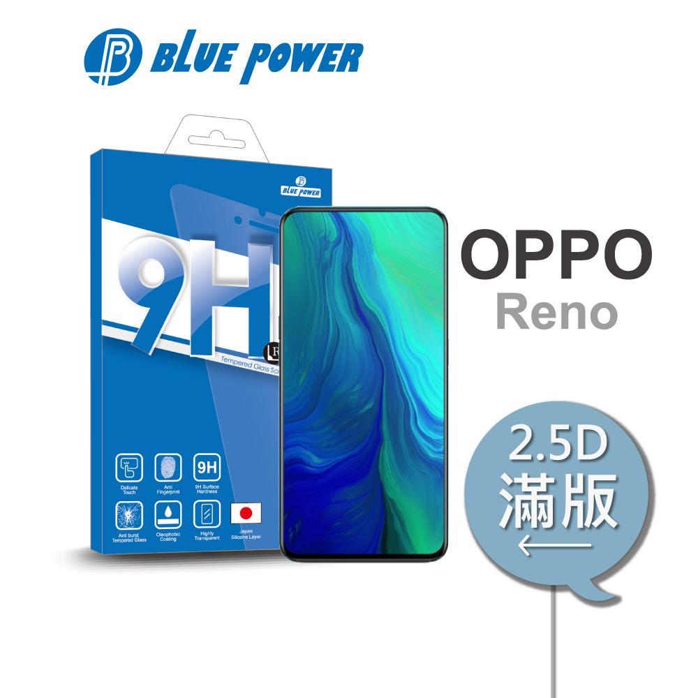 BLUE POWER OPPO Reno 2.5D 細邊滿版 9H鋼化玻璃保護貼 - 黑色
