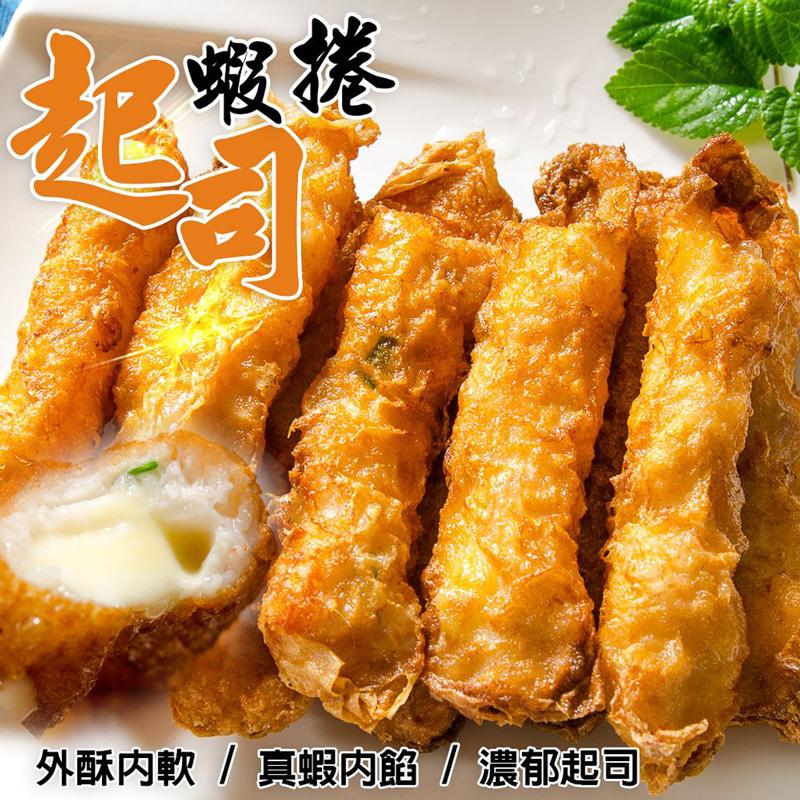 【鮮綠生活】起司特級蝦捲 300g/盒 10條入 共6盒