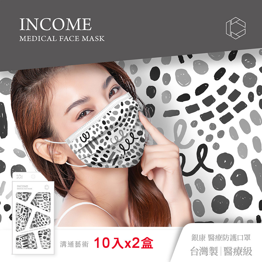【銀康生醫】成人醫療防護口罩10入x2盒-溝通藝術