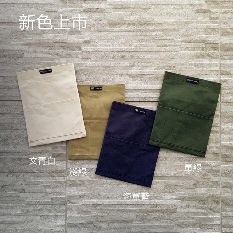 【Rolling ave.】RA Canvas bag 磁吸帆布平板電腦保護袋12.9吋 文青白
