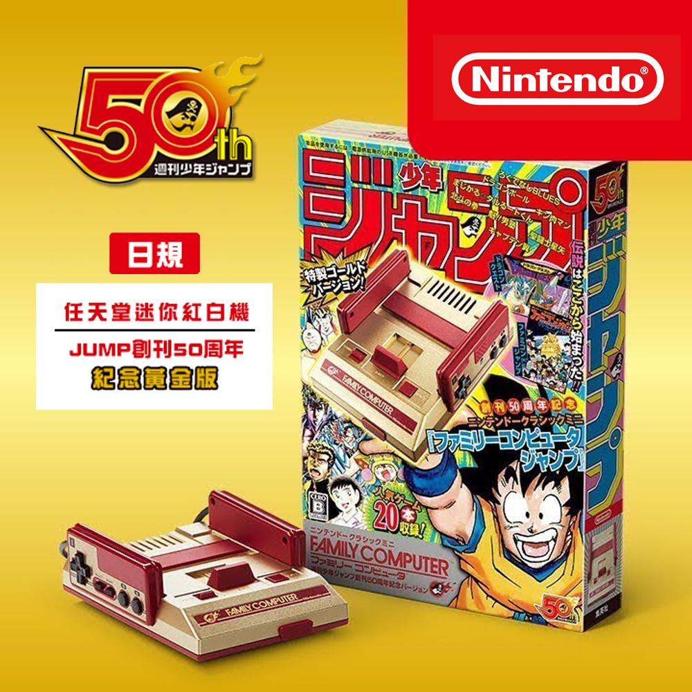 Famicom Nintendo 任天堂《黃金版迷你紅白機》JUMP 創刊 50 週年紀念款(優惠價限量 5 台!售完為止,要買要快!)