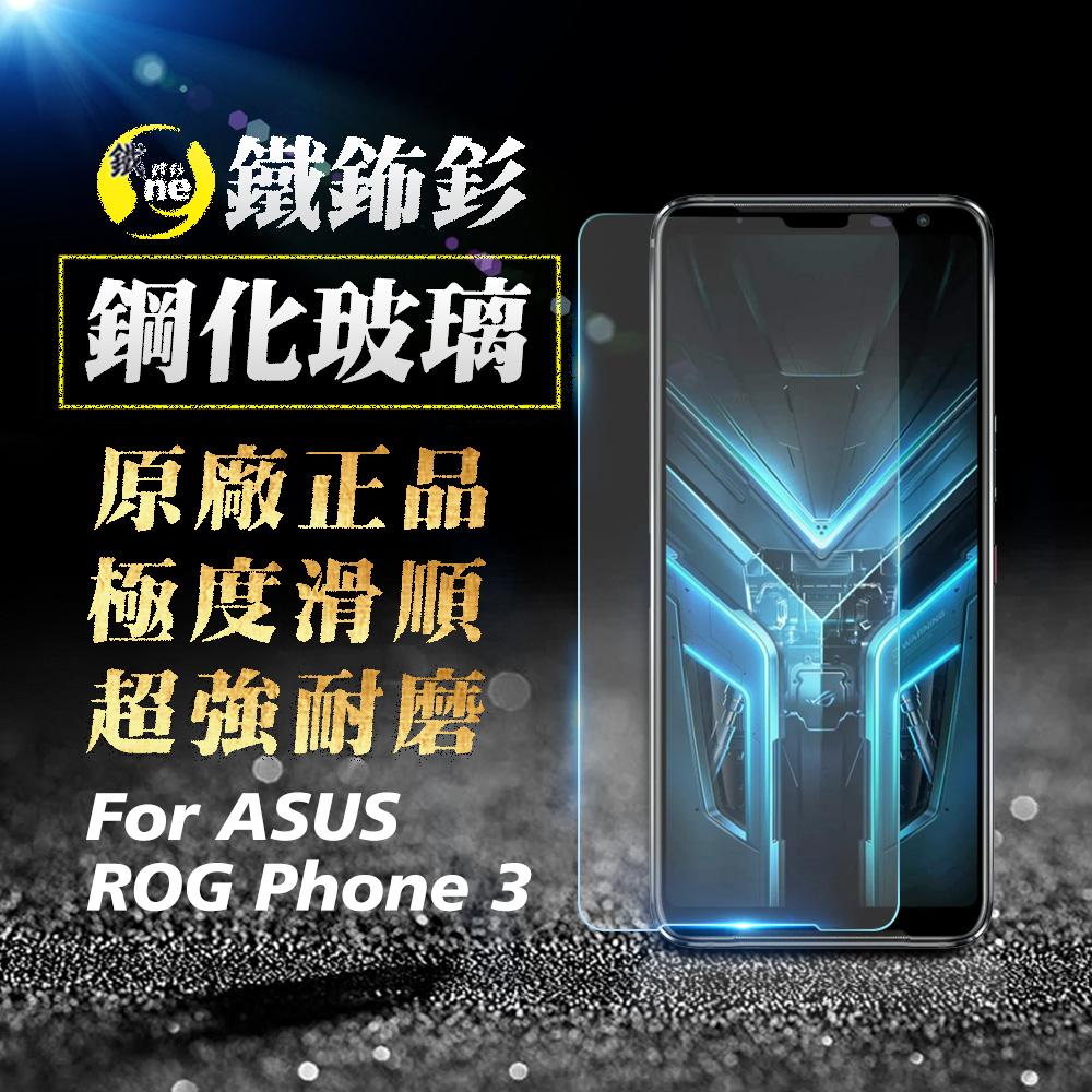 O-ONE旗艦店 鐵鈽釤鋼化膜 ASUS ROG 3 日本旭硝子超高清手機玻璃保護貼 全新一代電競旗艦手機