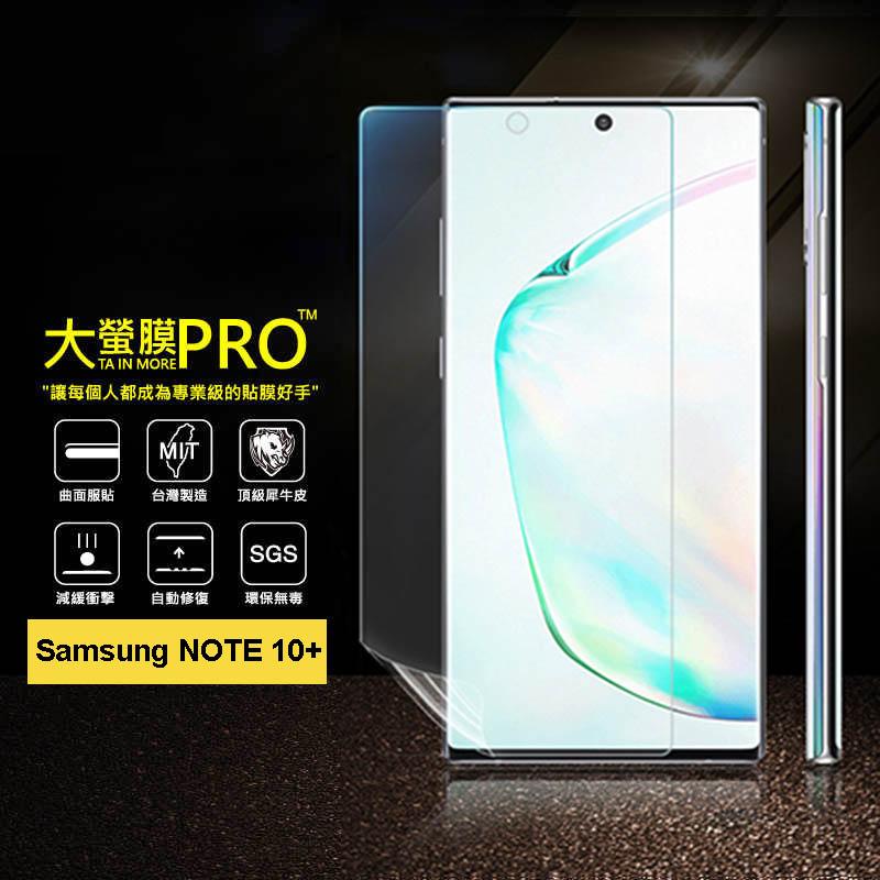 【大螢膜PRO】Samsung Galaxy NOTE 10+ 犀牛皮曲面修復抗衝擊保護膜(亮面)