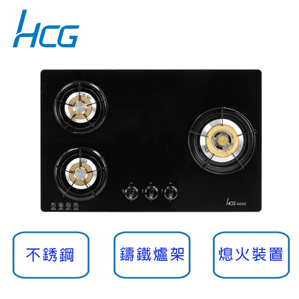 和成HCG 檯面式 三口 3級瓦斯爐 (右大左二) GS333R-NG (天然瓦斯)