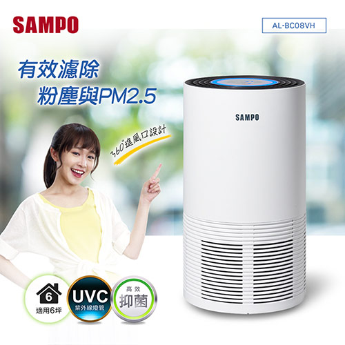 【SAMPO聲寶】UV紫外線6坪空氣清淨機AL-BC08VH