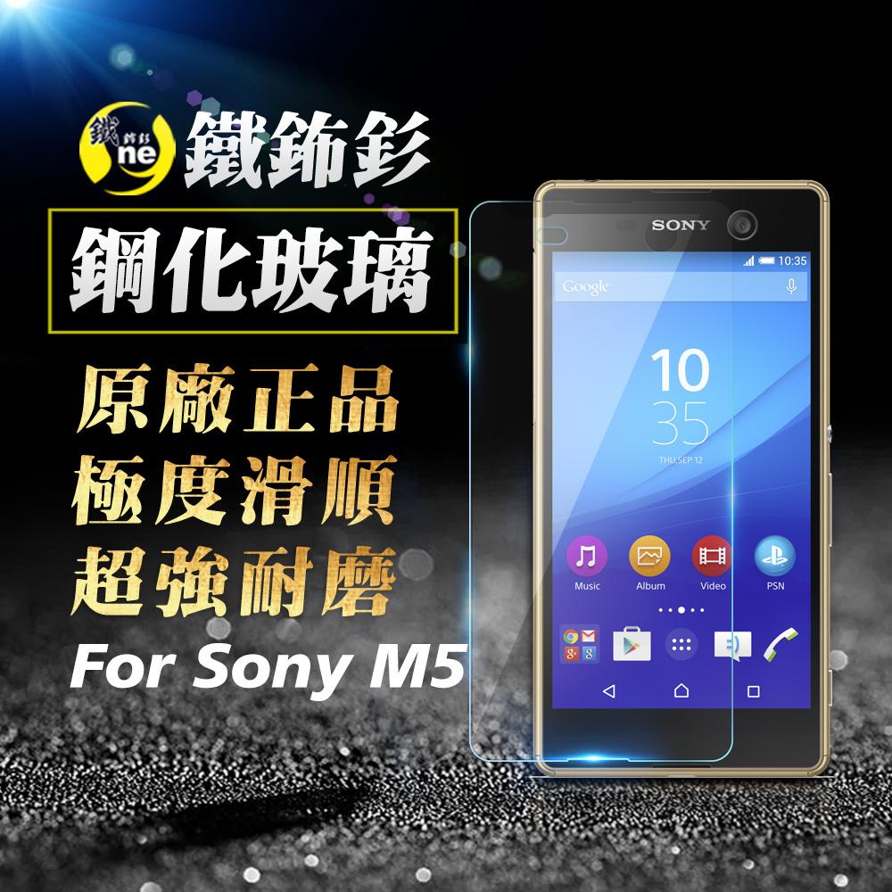 O-ONE旗艦店 鐵鈽釤鋼化膜 SONY M5 (E5653) 9H日本旭硝子超高清手機玻璃保護貼