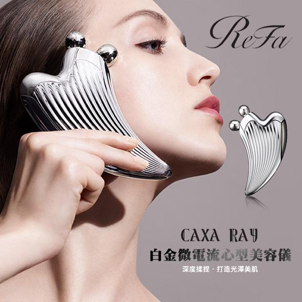 ReFa 黎琺 CAXA RAY白金滾輪按摩儀 公司貨 日本原裝