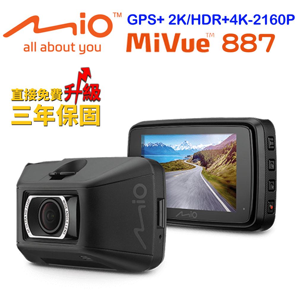 Mio MiVue 887極致4K安全預警六合一GPS行車記錄器+32G+點煙器+擦拭布