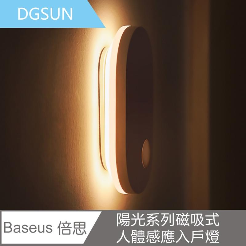 Baseus 倍思陽光系列磁吸式無線充電人體感應入戶燈 DGSUN
