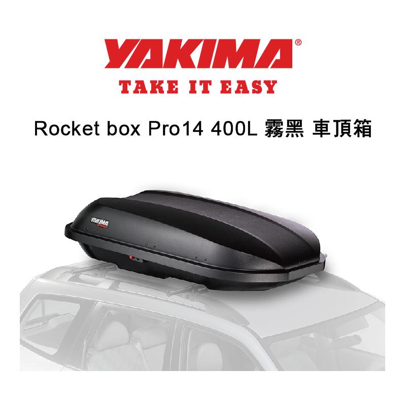 YAKIMA Rocket box Pro14 霧黑 400L 車頂行李箱 車頂箱
