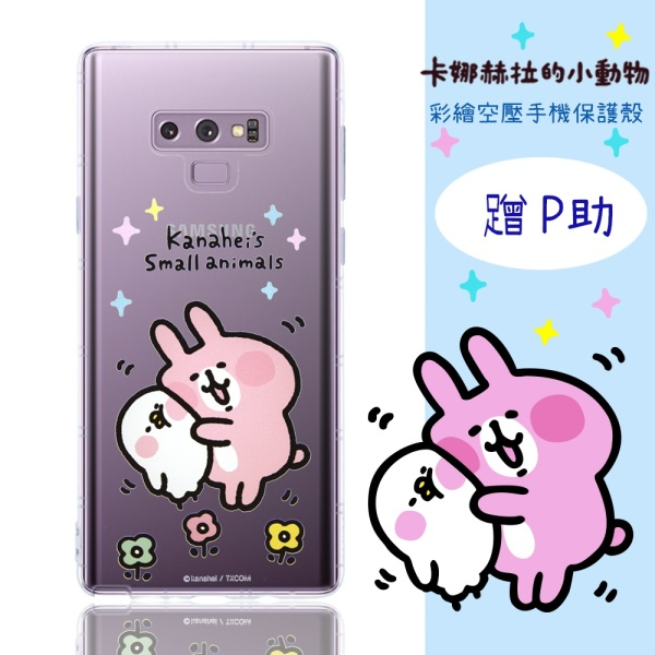 【卡娜赫拉】三星 Samsung Galaxy Note 9 防摔氣墊空壓保護套(蹭P助)