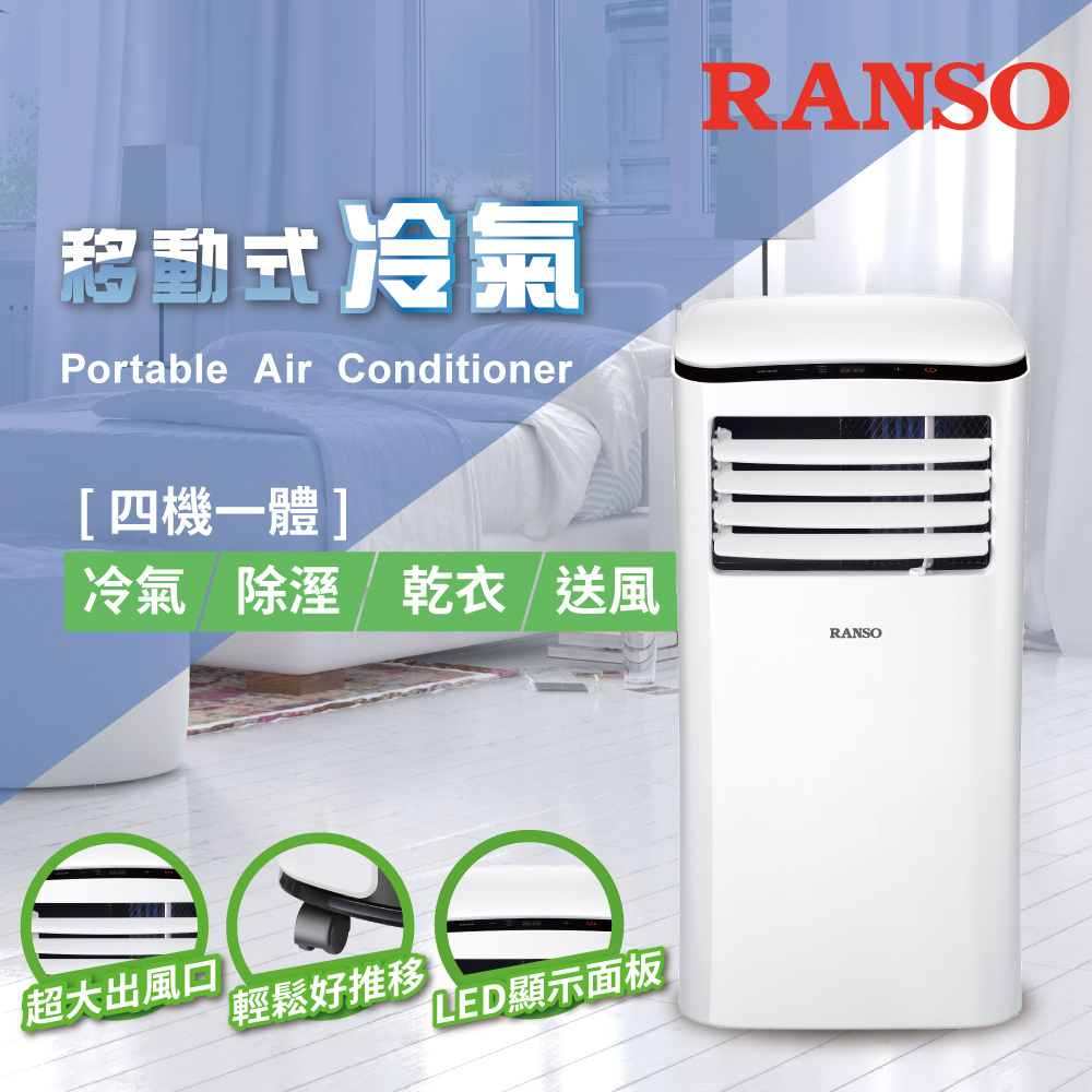 RANSO 聯碩 四機一體移動式冷氣 RSP-29S