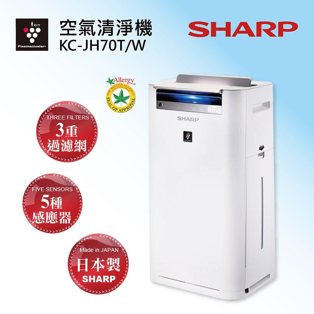 【SHARP 夏普 】 日製 空氣清淨機 KC-JH70T/W 適用:16坪