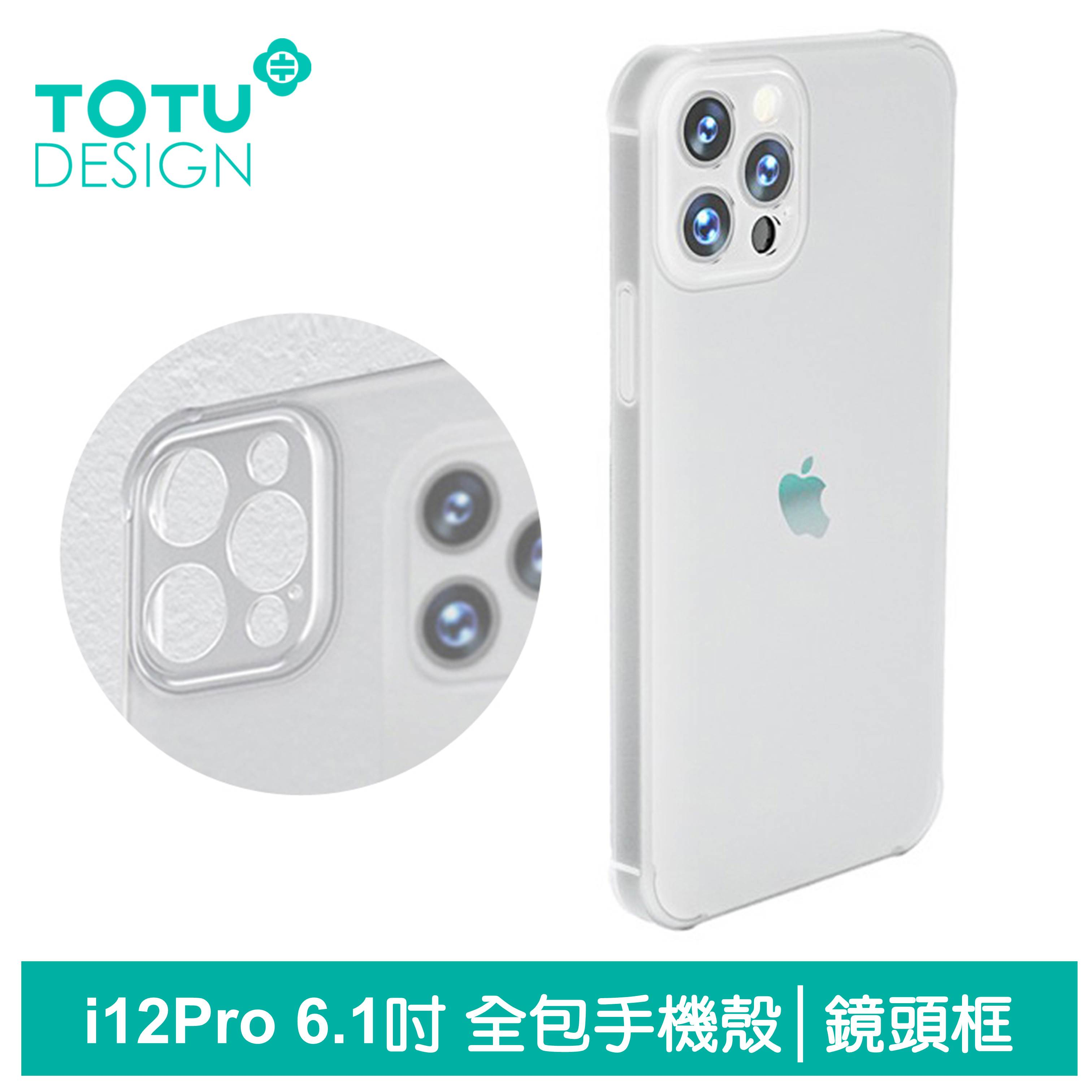 TOTU台灣官方 iPhone 12 Pro 6.1吋 手機殼防摔殼保護殼鏡頭框全包硬殼 零感系列 透白