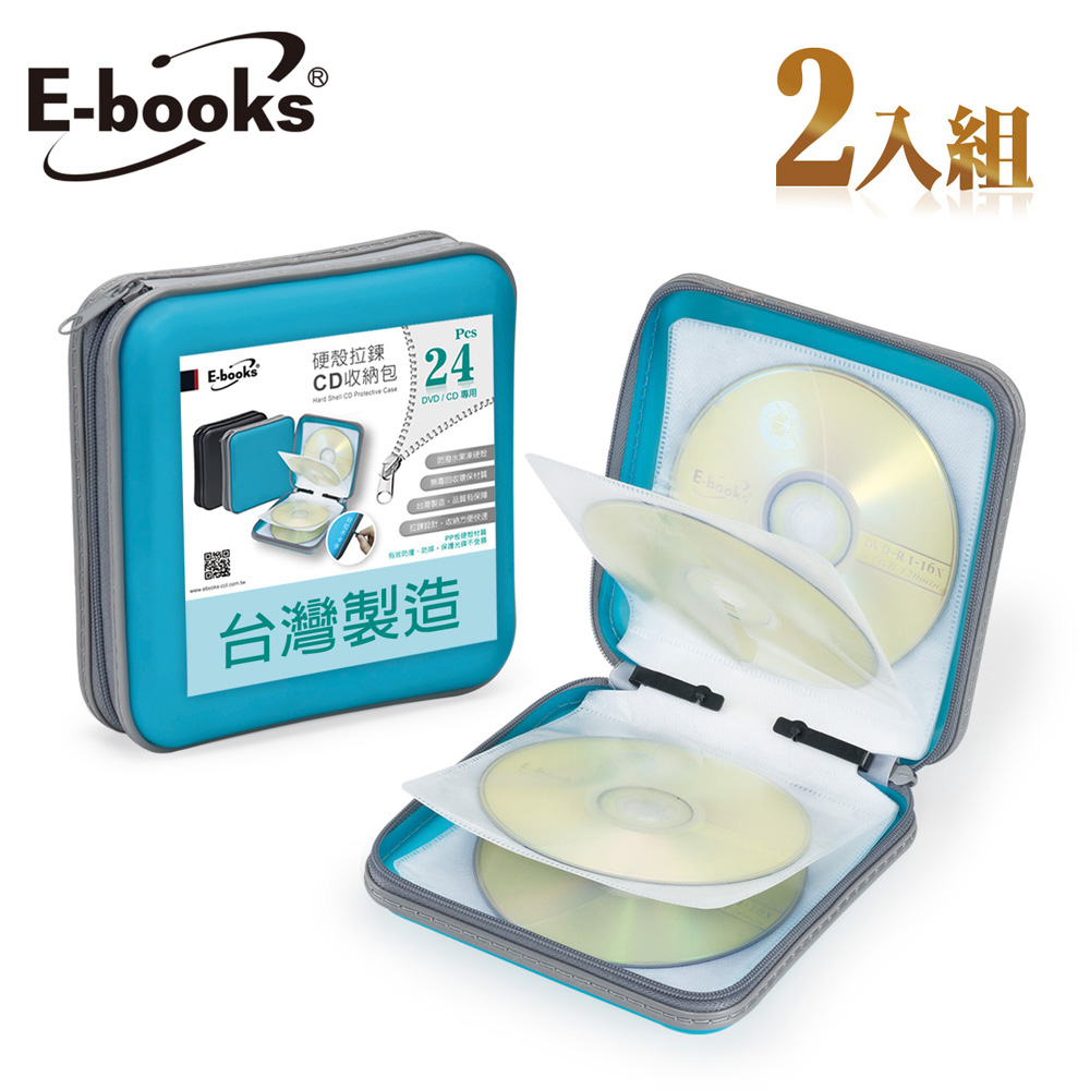 E-books 24入硬殼拉鍊CD收納包-藍 2入組