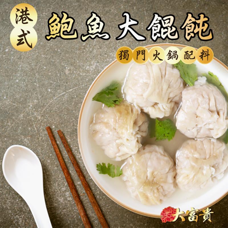 【台北】鮑魚大餛飩 (四包提貨卷含低溫運送費250)