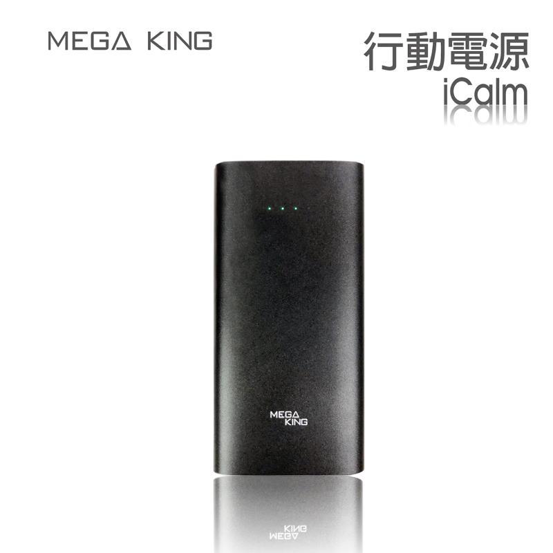 MEGA KING 隨身電源 5000 iCalm (BSMI)