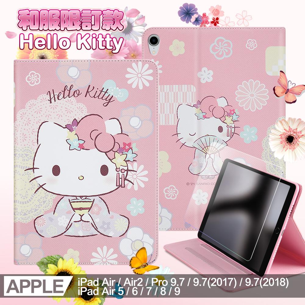 Hello Kitty凱蒂貓 iPad 2018/iPad Air/Air 2/Pro 9.7吋 共用和服精巧款平板保護皮套+9H玻璃貼