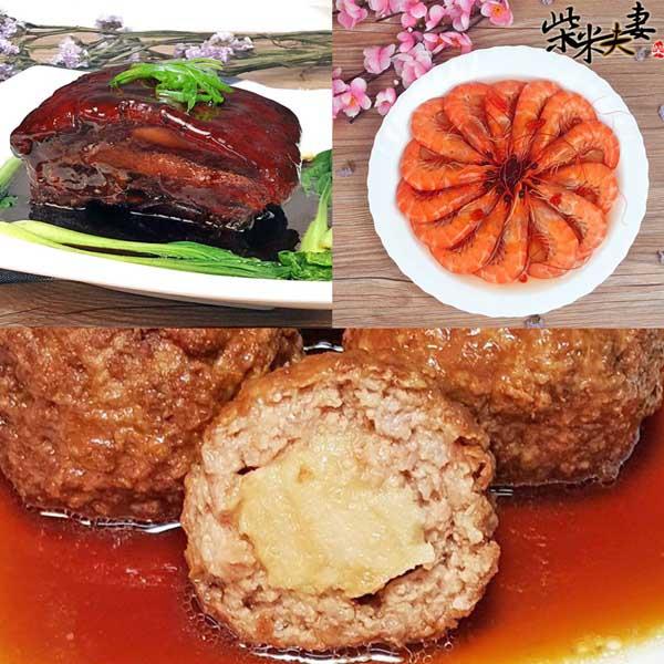 預購《柴米夫妻》富貴迎春3菜(江陽走油東坡肉+芋藏獅子頭+窖藏花雕醉蝦)(下訂後7日內到貨)