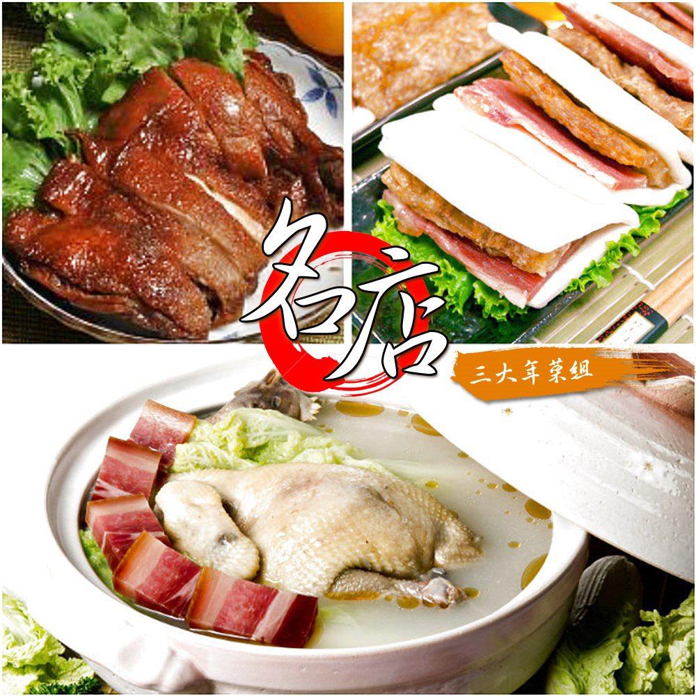 預購《名店三大年菜組FA》南門市場逸湘齋-醬雞腿+砂鍋雞湯+上海火腿-富貴雙方