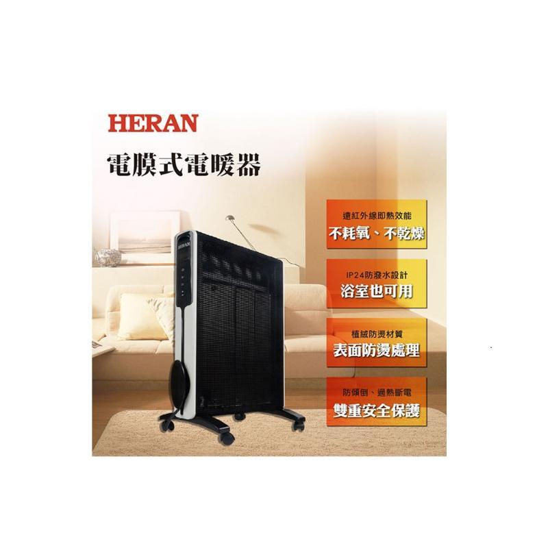 禾聯防潑水電膜式電暖器HMH-12R05
